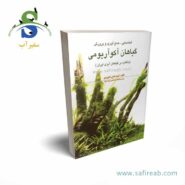 book aquarium langrodi