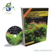 book dr amir emad rastandeh