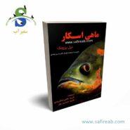 oskar fish book