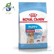 غذای خشک توله سگ نژاد متوسط ۲ تا ۱۲ ماه (۱ کیلوگرم) رویال کنین (Royal Canin Medium Junior 1kg) 1