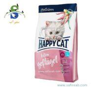 غذای بچه گربه تا ۴ ماه حاوی گوشت مرغ هپی کت (Happy Cat Kitten Geflugel