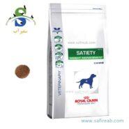 غذای خشک سگ مبتلا به چاقی مزمن ، دیابت و چربی خون بالا رویال کنین (Royal Canin VD SATIETY SUPPORT