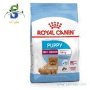 غذای خشک سگ نژاد کوچک داخل خانه ۲ تا ۱۰ ماه رویال کنین (Royal Canin MINI Indoor Puppy 34 1