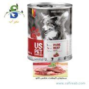 کنسرو سگ بالغ حاوی گوشت خالص گاو در دو وزن (۴۰۰،۸۰۰ گرم) یو اس پت (Uset