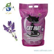 خاک گربه با رایحه اسطوخدوس (۵ کیلوگرم) کت مت (Cat Mat Lavender 5kg)