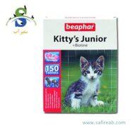 اسنک تشویقی کیتیز بچه گربه (۱۵۰ عددی) بیفار (Bephar Kitty's Junior + Biotin 150 Tabs)