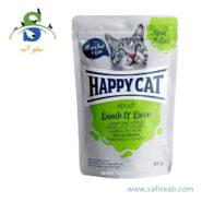 پوچ گربه حاوی گوشت بره و جگر (۸۵ گرم) هپی کت (Happy Cat POUCH LAMM & LEBER 85gr)