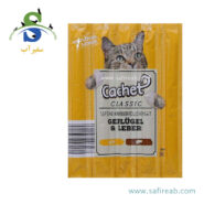 تشویقی مدادی نرم گربه با طعم مرغ و جگر (۵ و ۱۰ عددی) کچت (Cachet Classic Geflugel & Leber 50gr)