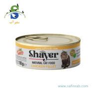 کنسرو گربه نچرال فیله مرغ (۱۱۰ گرم) شایر (Shayer Chicken Fillet Cat Food 110gr)