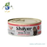 کنسرو گربه نچرال مرغ و بوقلمون (۱۱۰ گرم) شایر (Shayer Chicken And Tureky In Gravy Cat Food 110gr)