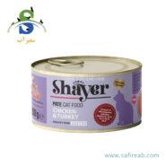 کنسرو گربه پته مرغ و بوقلمون (۲۰۰ گرم) شایر (Shayer Chicken & Turkey Cat Food 200gr)