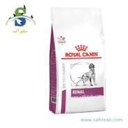 غذای خشک سگ مبتلا به بیماریهای کلیوی (۲ کیلوگرم) رویال کنین (Royal Canin VD RENAL CANINE 2kg).jpg 2