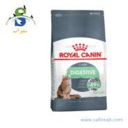 غذای خشک مخصوص مراقبت و سلامت دستگاه گوارش گربه (۲ کیلوگرم) رویال کنین (Royal Canin DIGESTIVE CARE 2 kg)