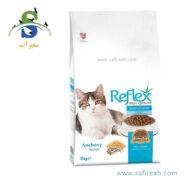 غذای خشک گربه بالغ با طعم ماهی آنچوی (۱۵ کیلوگرم) رفلکس (Reflex Cat Dry Food Anchovy 15kg).jpg 2