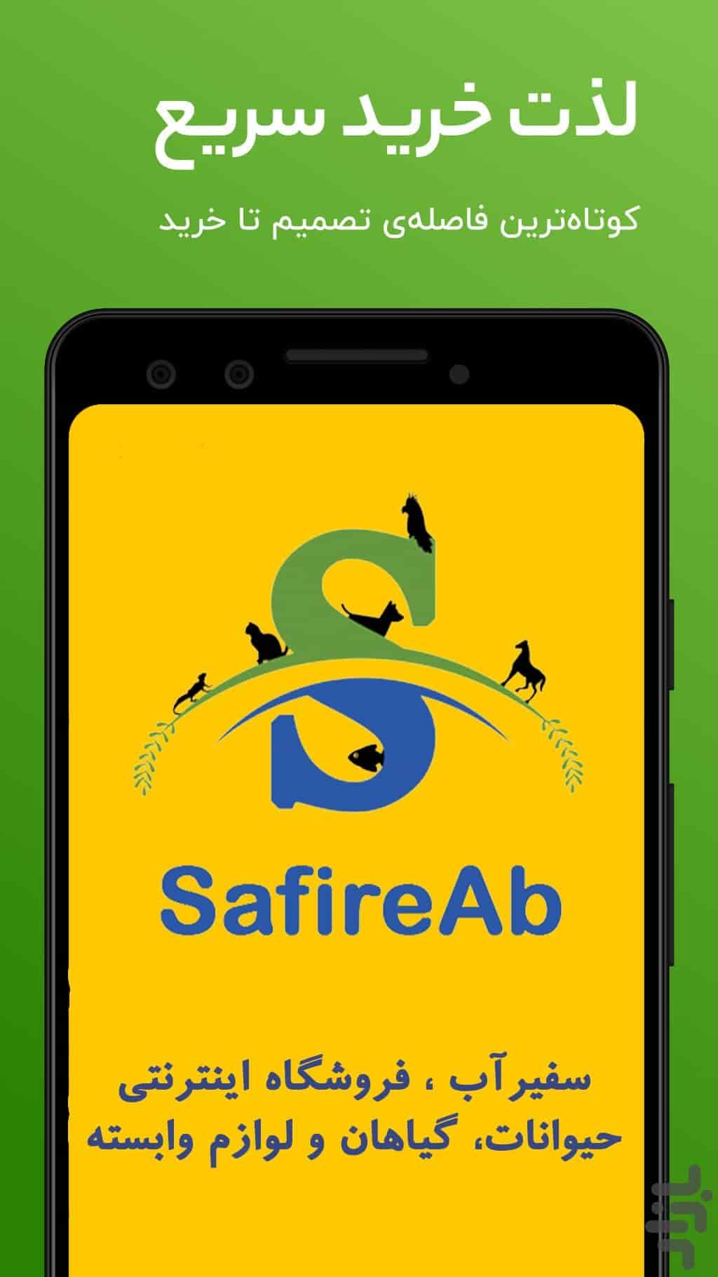 app.safireab.com-514762460663-min